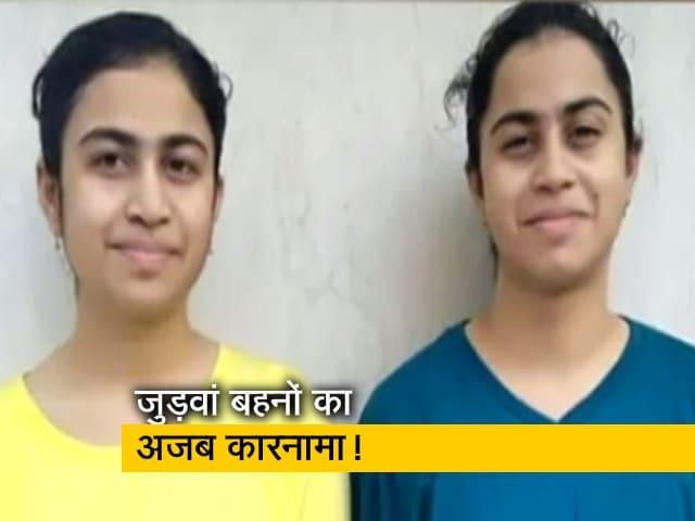 Videos : CBSE बोर्ड की 12वीं की परीक्षा में जुड़वा बहनों का एक बराबर मार्क्स