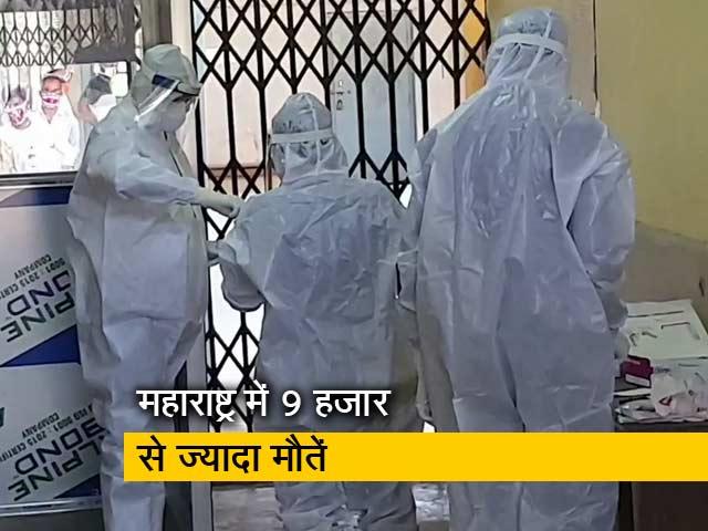 Videos : महाराष्ट्र में कोविड-19 के 5,368 नए मरीज आये सामने, 204 और मरीजों की मौत