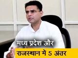 Video : मध्य प्रदेश और राजस्थान के हालात में 5 बड़े अंतर