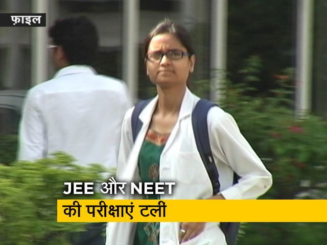 Videos : शिक्षा मंत्रालय ने NEET और JEE परीक्षाओं के लिए नई तारीख़ों का ऐलान किया