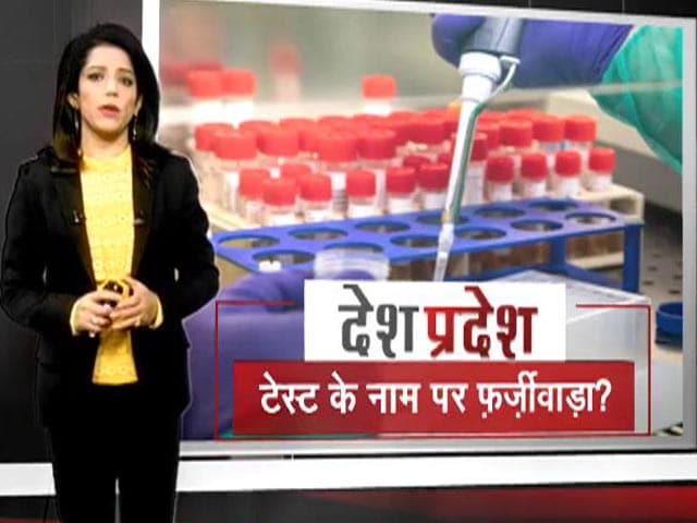 Videos : बिहार में कोविड टेस्ट की दर बेहद कम, प्रति 10 लाख पर 2197 टेस्ट