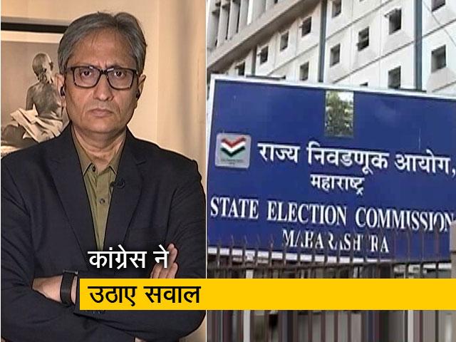 Videos : रवीश कुमार का प्राइम टाइम : महाराष्ट्र चुनाव आयोग पर बीजेपी का पक्ष लेने का आरोप