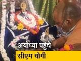 Video : राम मंदिर के भूमिपूजन की तैयारियों का सीएम योगी आदित्यनाथ ने लिया जायजा