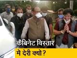 Video : मध्यप्रदेश में मंत्रिमंडल विस्तार पर सस्पेंस जारी