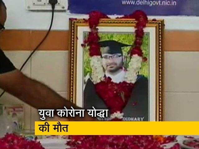 Videos : दिल्ली में अंबेडकर अस्पताल के जूनियर डॉक्टर की कोरोना से मौत