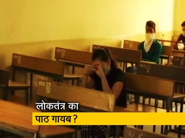 Videos : CBSE के पाठ्यक्रम में लोकतंत्र का पाठ नहीं!