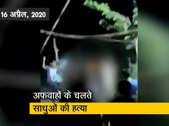 Videos : पालघर साधु हत्याकांड धार्मिक द्वेष का मामला नहीं
