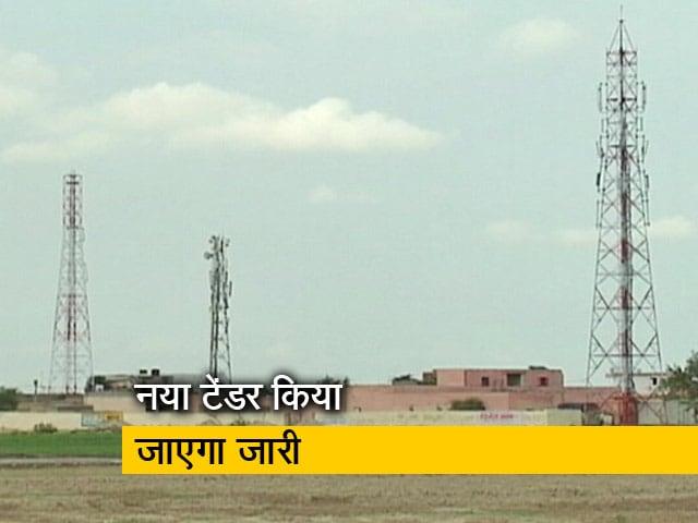 Videos : BSNL का 4G अपग्रेड करने का टेंडर रद्द