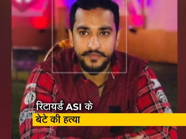 Videos : दिल्ली पुलिस के रिटायर्ड ASI के बेटे की गोली मारकर हत्या