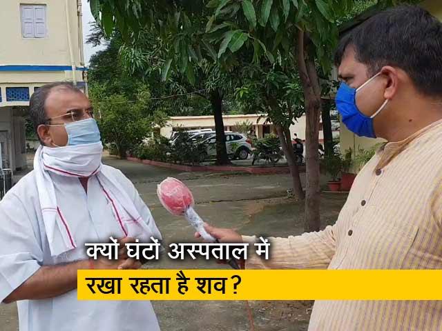 Video : बिहार के स्वास्थ्य मंत्री ने बताया क्यों घंटों कोविड अस्पताल में रखे रहते हैं शव