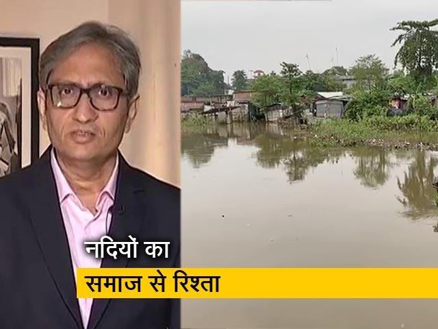 Videos : रवीश कुमार का प्राइम टाइम : बिहार की नदियों की कहानी और बाढ़ का खेल