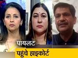 Videos : प्राइम टाइम : राजस्थान में गहलोत बनाम पायलट