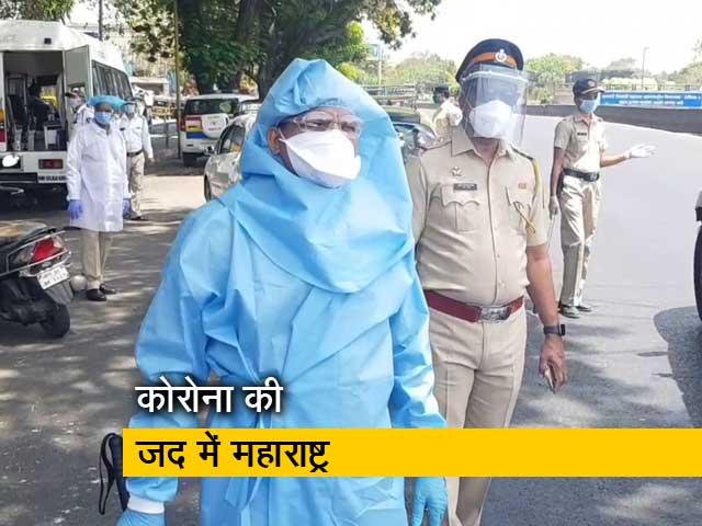 Video : महाराष्ट्र में कोरोना से 13000 से ज्यादा मौतें