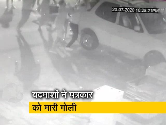 Videos : गाजियाबाद: पत्रकार को गोली मारने के मामले में 9 गिरफ्तार, चौकी इंचार्ज सस्पेंड