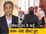 Video : रवीश कुमार का प्राइम टाइम : क्या बेरोज़गारी का मुद्दा बेकार हो चुका है?