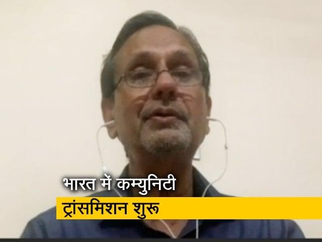 Videos : भारत में शुरू हुआ कोरोना का कम्युनिटी ट्रांसमिशन : IMA प्रमुख