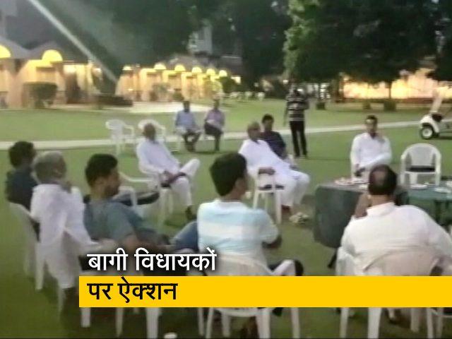 Videos : राजस्थान संकट : बागियों पर कार्रवाई की तैयारी
