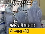 Video : महाराष्ट्र में कोविड-19 के 5,368 नए मरीज आये सामने, 204 और मरीजों की मौत