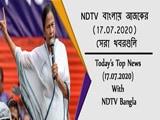 Video : NDTV বাংলায় আজকের (17.07.2020) সেরা খবরগুলি