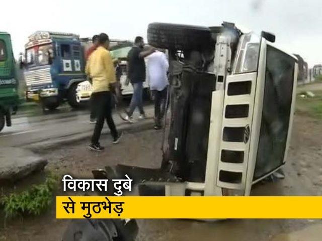 Video : कानपुर में पलटी UP STF की गाड़ी, विकास दुबे से मुठभेड़