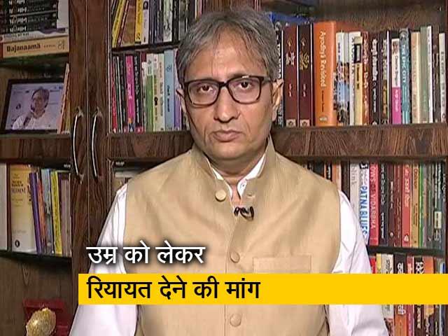 Video : देस की बात रवीश कुमार के साथ : EWS वालों को आयु सीमा में छूट चाहिए