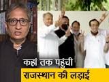 Video : देस की बात रवीश कुमार के साथ: सरकार भी बच गई, पायलट भी बच गए?