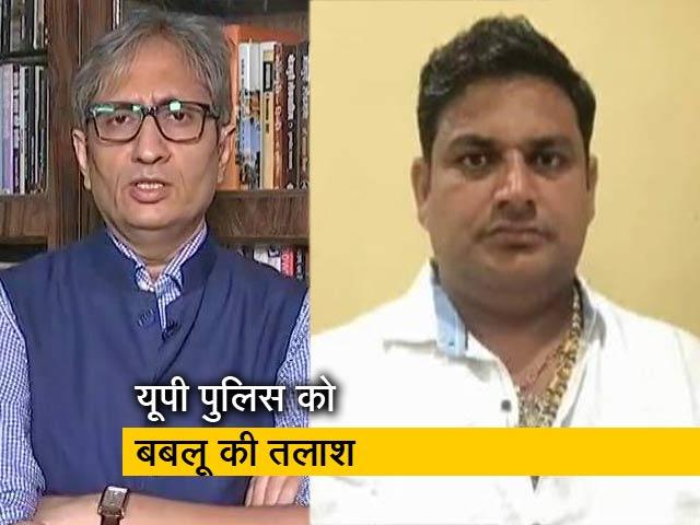 Videos : देस की बात रवीश कुमार के साथ: यूपी पुलिस देखती रही, अपराधी बबलू भाग गया