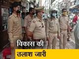 Video : विकास दुबे को रेड की जानकारी देने का आरोपी सस्पेंड पुलिसकर्मी विनय तिवारी गिरफ्तार