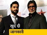 Video : अमिताभ और अभिषेक बच्चन कोरोना संक्रमित, नानावटी अस्पताल में भर्ती