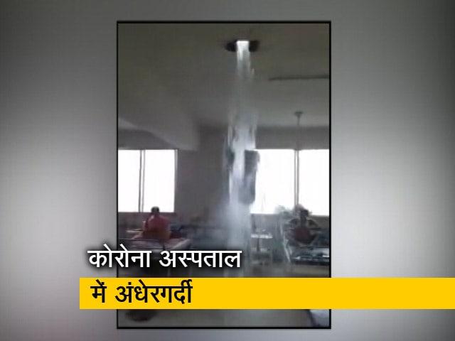 Videos : यूपी के बरेली में कोरोना अस्पताल में झरने की तरह गिरने लगा बारिश का पानी