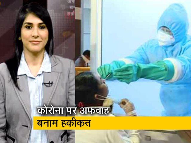 Videos : कोरोनावायरस को लेकर फैली ये अफवाहें, तो ये है हकीकत