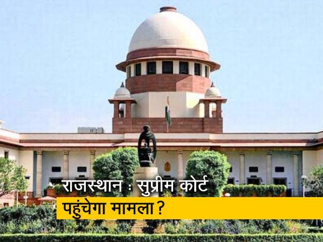 Videos : राजस्थान सियासी संकट : हाईकोर्ट के आदेश के खिलाफ सुप्रीम कोर्ट जा सकते हैं स्पीकर