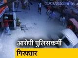 Video : सब इंस्पेक्टर ने महिला को कार से कुचला