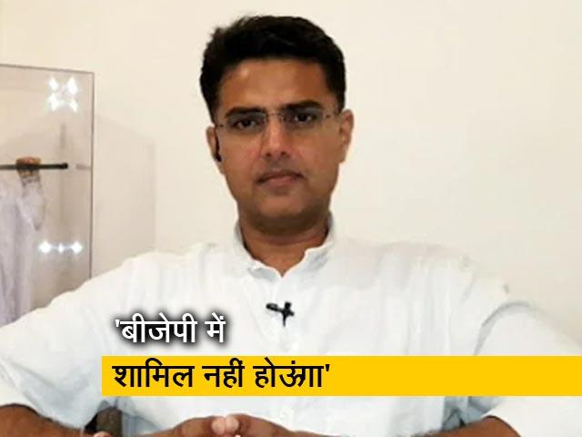 Videos : मैं BJP में शामिल नहीं होऊंगा : सचिन पायलट