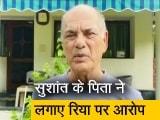Video : बेटे को जहर देती थी रिया चक्रवर्ती: सुशांत के पिता