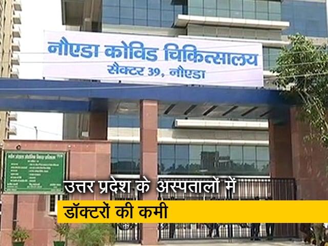Videos : यूपी का सबसे बड़ा कोविड अस्पताल बनकर तैयार
