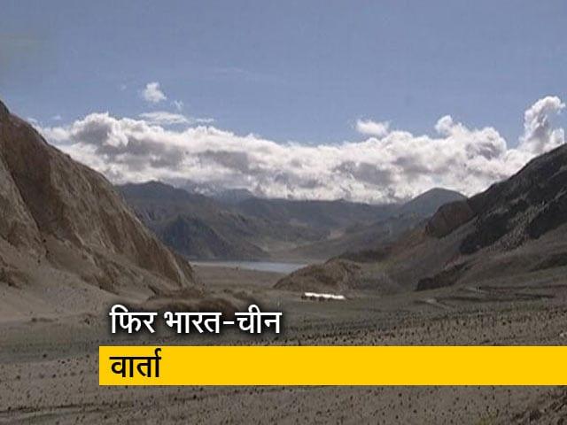 Video : भारत और चीन के बीच 5वीं बार बैठक