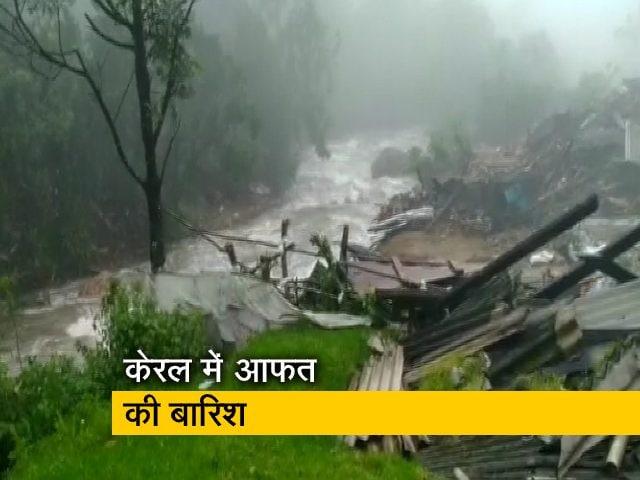 Videos : केरल में बारिश के चलते हुए भूस्खलन में 15 की मौत