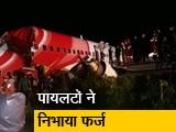 Video : विमान हादसा : पायलटों ने 100 से ज्यादा लोगों की बचाई जान