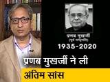 Videos : देस की बात : पूर्व राष्ट्रपति प्रणब मुखर्जी का निधन
