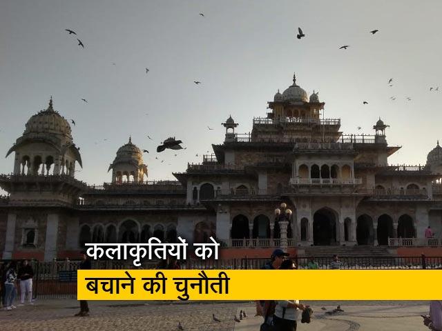 Videos : जयपुर में बारिश से नायाब कलाकृतियां तबाह