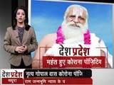 Video : राम जन्मभूमि न्यास के महंत नृत्य गोपाल दास हुए कोरोना पॉजिटिव