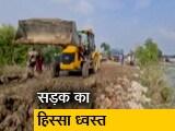 Video : बिहार: उद्घाटन से ठीक पहले टूटी महासेतु से जुड़ने वाली सड़क