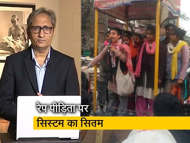 Videos : रवीश कुमार का प्राइम टाइम : न्याय तो दूर बेवजह लगा दिए गए कई केस