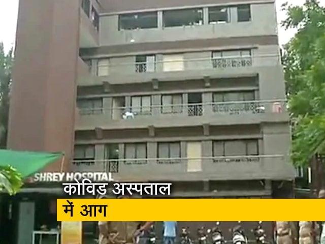 Videos : अहमदाबाद के कोविड अस्पताल में आग, 8 की मौत