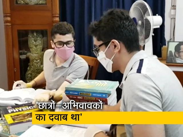 Videos : NEET-JEE पर शिक्षा मंत्री ने कहा, 'हमने दो बार परीक्षा टाली'