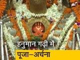 Video : अयोध्या: हनुमानगढ़ी में आज हुई पूजा अर्चना, कल होगा भूमि पूजन