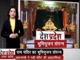 Video : अयोध्या में बनने जा रहे राम मंदिर का भूमि पूजन संपन्न