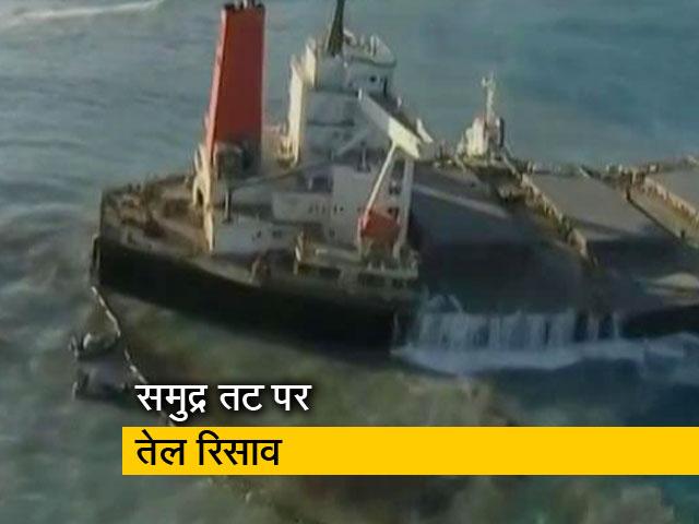 Video : रवीश कुमार का प्राइम टाइम: मॉरीशस तट पर बड़ी पर्यावरण त्रासदी