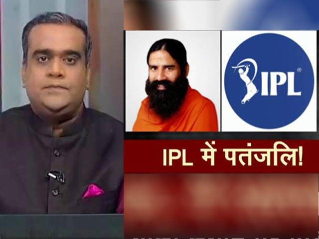 Video : हॉट टॉपिक : IPL स्पॉन्सरशिप की रेस में पतंजलि